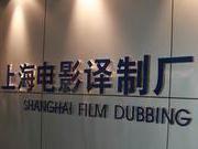 上海电影译制厂